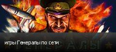 игры Генералы по сети