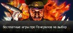 бесплатные игры про Генералов на выбор