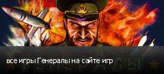 все игры Генералы на сайте игр