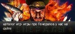 каталог игр- игры про Генералов у нас на сайте