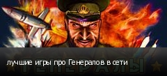 лучшие игры про Генералов в сети