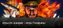 игры по жанрам - игры Генералы