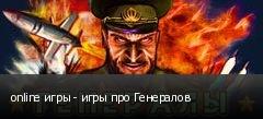 online игры - игры про Генералов
