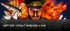 сайт игр- игры Генералы у нас