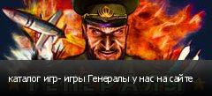 каталог игр- игры Генералы у нас на сайте