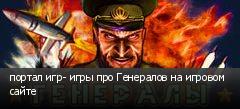 портал игр- игры про Генералов на игровом сайте