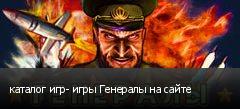каталог игр- игры Генералы на сайте