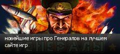 новейшие игры про Генералов на лучшем сайте игр