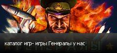 каталог игр- игры Генералы у нас
