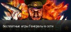 бесплатные игры Генералы в сети