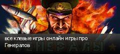 все клевые игры онлайн игры про Генералов