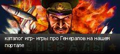 каталог игр- игры про Генералов на нашем портале