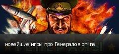 новейшие игры про Генералов online