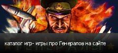 каталог игр- игры про Генералов на сайте