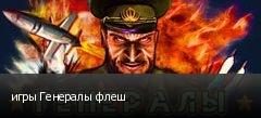 игры Генералы флеш