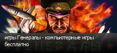 игры Генералы - компьютерные игры бесплатно