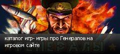 каталог игр- игры про Генералов на игровом сайте