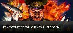 поиграть бесплатно в игры Генералы