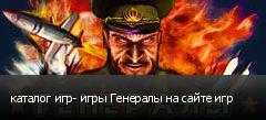 каталог игр- игры Генералы на сайте игр