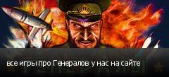 все игры про Генералов у нас на сайте