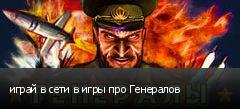 играй в сети в игры про Генералов