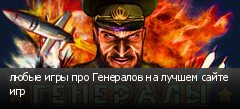 любые игры про Генералов на лучшем сайте игр