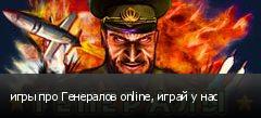 игры про Генералов online, играй у нас