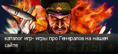 каталог игр- игры про Генералов на нашем сайте