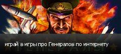 играй в игры про Генералов по интернету