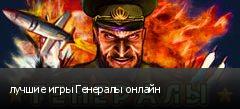 лучшие игры Генералы онлайн