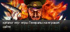 каталог игр- игры Генералы на игровом сайте