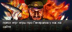 поиск игр- игры про Генералов у нас на сайте