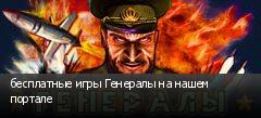 бесплатные игры Генералы на нашем портале