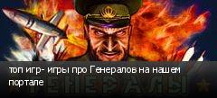 топ игр- игры про Генералов на нашем портале
