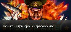 топ игр - игры про Генералов у нас