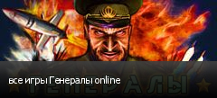 все игры Генералы online