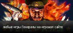 любые игры Генералы на игровом сайте