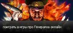 поиграть в игры про Генералов онлайн