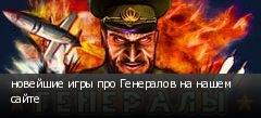 новейшие игры про Генералов на нашем сайте