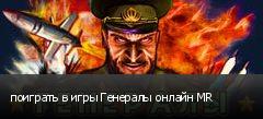 поиграть в игры Генералы онлайн MR