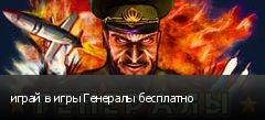 играй в игры Генералы бесплатно