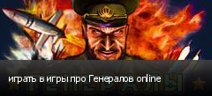 играть в игры про Генералов online