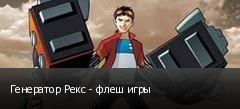Генератор Рекс - флеш игры