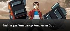 flash игры Генератор Рекс на выбор