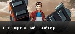 Генератор Рекс - сайт онлайн игр