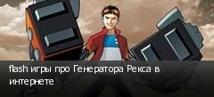 flash игры про Генератора Рекса в интернете