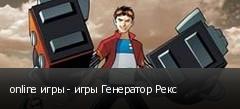 online игры - игры Генератор Рекс