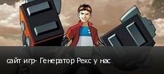 сайт игр- Генератор Рекс у нас