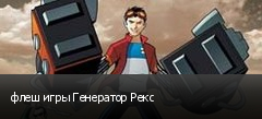 флеш игры Генератор Рекс