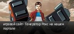 игровой сайт- Генератор Рекс на нашем портале
